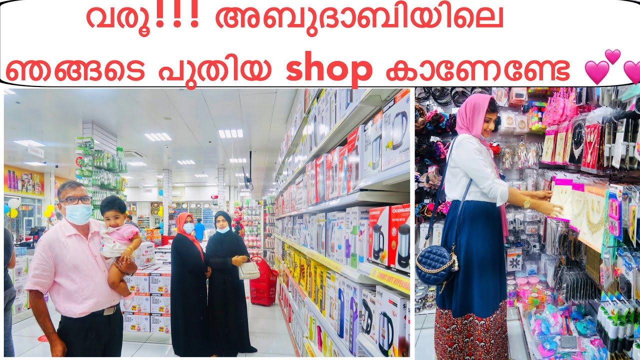 Grand Opening of our new hyper market/ SMART GIFT HYPERMARKET/Home tour അല്ല shop tour കണ്ടാലോ ☺️❤️