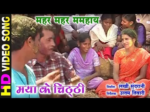 Mahar Mahar Mamhaye - महर महर ममहाय | Maya Ke Chitthi | CG Movie Song