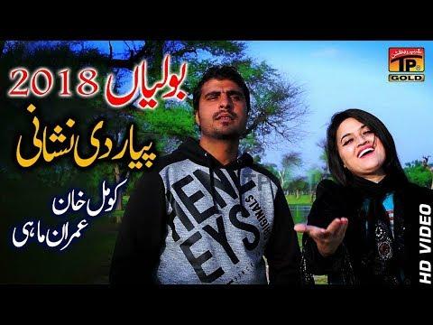 Piyar Di Nishani - Komal Khan And Imran Mahi  - Latest Song 2018 - Latest Punjabi And Saraiki