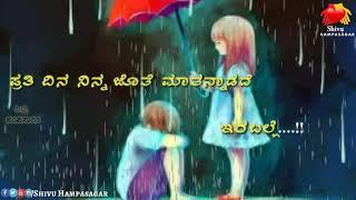 ನಿನ್ನ ನೆನಪು ಮಾಡಿಕೊಳ್ಳದ ಮರು ಕ್ಷಣವೆ ನನ್ನ ಮರಣ ¦¦ Heart touching Love Feeling whatsapp Status¦¦ Kavan
