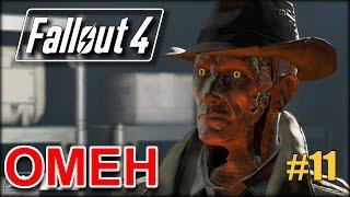 Fallout 4 - Детектив Валентайн - прохождение 11