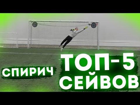 ТОП-5 СЕЙВОВ ЖЕНИ