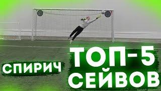 ТОП-5 СЕЙВОВ ЖЕНИ СПИРЯКОВА