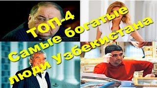 ТОП-4 Самые богатые люди Узбекистана(В этом видео вы узнаете про ТОП-4 самых богатых людей Узбекистана. Здравствуйте! Вы смотрите видео узбекск..., 2016-02-03T00:52:27.000Z)