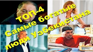 ТОП-4 Самые богатые люди Узбекистана