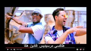 DESPASITO /ديسباسيتو النسخة العربية المغاربية arabic version-- BIG SHIFT & DR.BLACK