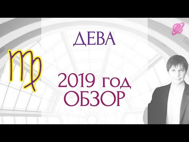 Прогноз удачи дева 2019