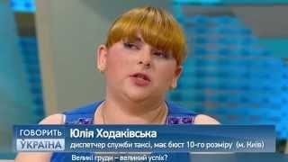Большая грудь - большой успех? (полный выпуск) | Говорить Україна
