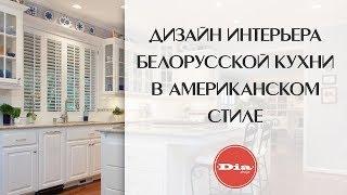 видео Кухня в американском стиле