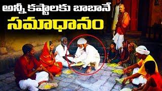అన్నీ కష్టాలకు బాబానే సమాధానం || Sathya Sai Baba Real Life Miracles || Volga Devotional