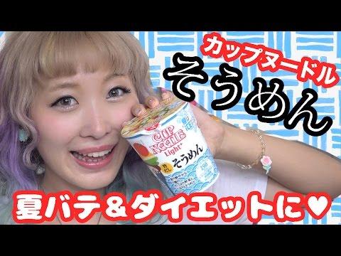 カップヌードルそうめん食べてみた!【夏バテおすすめフード!】 Cup Noodle Somen? Summer food review!