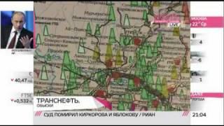 Обыски по делу Транснефти /// ЗДЕСЬ И СЕЙЧАС