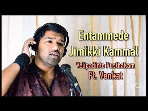 Entammede Jimikki Kammal   Malayalam   Cover   Venkat   Velipadinte Pusthakam   Mohanlal   Lal Jose