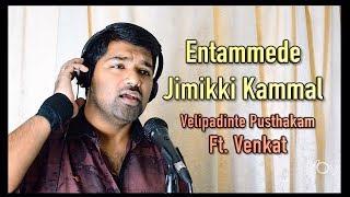 Entammede Jimikki Kammal Malayalam Cover Venkat Velipadinte Pusthakam Mohanlal