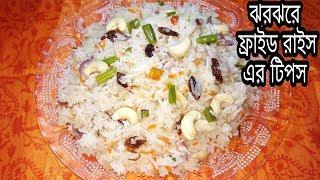 ঝরঝরে ফ্রাইড রাইস এর টিপস   veg fried rice   INDIAN BENGALI RANNA
