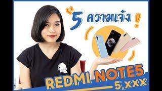 5 ความเจ๋งของ Redmi Note 5 ในราคา 5,XXX