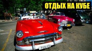 ОТДЫХ НА КУБЕ | ОТЧЕТ HD(ОТДЫХ НА КУБЕ HD Мой фильм о самой первой поездке на Кубу. Он очень долго лежал на моем основном канале, котор..., 2016-07-12T11:31:24.000Z)