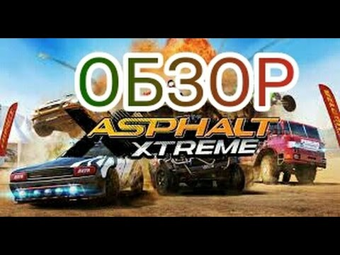 5 asphalt игра