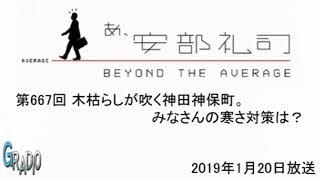 第667回 あ、安部礼司 ~BEYOND THE AVERAGE~ 2019年1月20日
