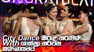 City Dance කිරුළ තරුමිණි With ශාස්ත්රා නර්ථන කණ්ඩායමට | Dharani Thumbnail
