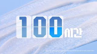 [에스트라]#믿음의보습 #100시간보습편 겨울철 마스…