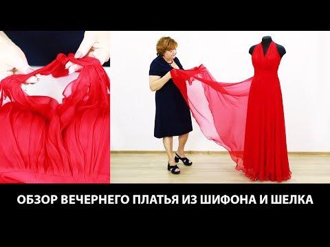 Показ готового изделия Красное платье для красной дорожки Длинное платье-солнце из шифона с разрезом