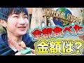 USJの屋台を全部食べたら何円かかるの? の動画、YouTube動画。