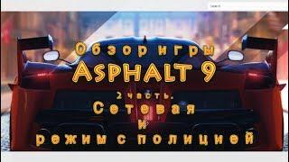 Asphalt 9. Смотрим Игру Дальше   Игровой Клуб Вулкан Онлайн Платина