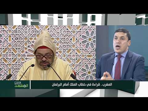 المغرب.. قراءة في خطاب الملك أمام البرلمان