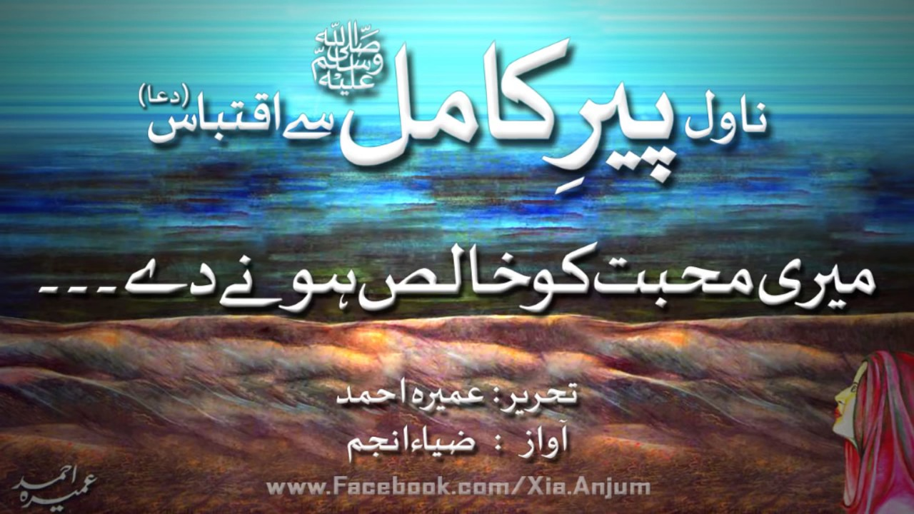 Heart tOuchinG DuA From Peer-E-kaMiL by songs tv