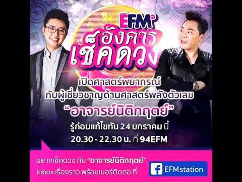 อ.นิติกฤตย์ รายการวิทยุ 94EFM (24 มกราคม 2560)