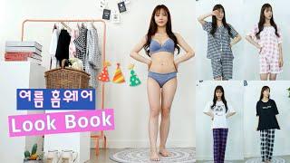 [룩북] 여성 여름 홈웨어 잠옷 200617