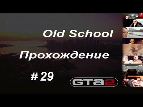 GTA Vice City Прохождение на русском - Часть 2