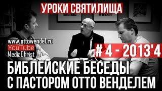 04/4/2013 - «Уроки святилища». Библейские беседы с Отто Венделем