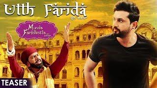 Utth Farida Teaser Sardar Ali Baba Farid Roshan Prince Sharan Kaur Munda Faridkotia