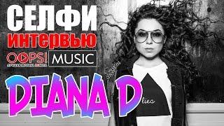 Diana D / Селфи-Интервью для OOPS!MUSIC
