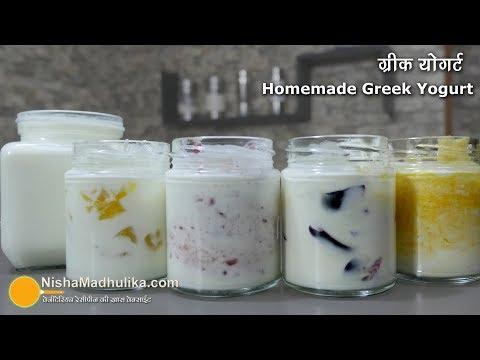 Yogurt Recipe |  ग्रीक योगर्ट एवं फ्रूट योगर्ट कैसे बनायें.  | Fresh Fruit Yogurt Recipe