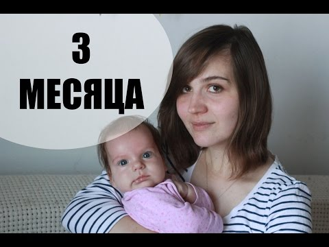 Как развивается ребенок в 3 месяца / Прививка АКДС