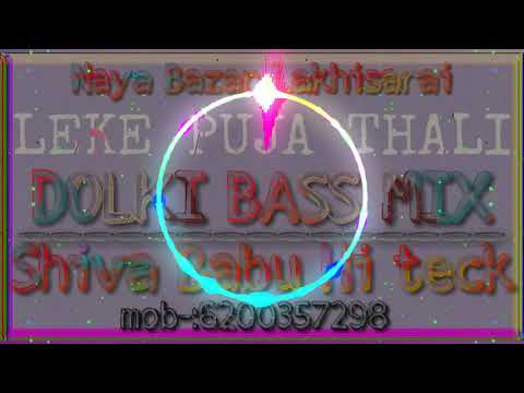 #Leke Puja Ki Thali #Dolki Basa Mix#Shiva Babu Hi Teck-----Lakhisarai