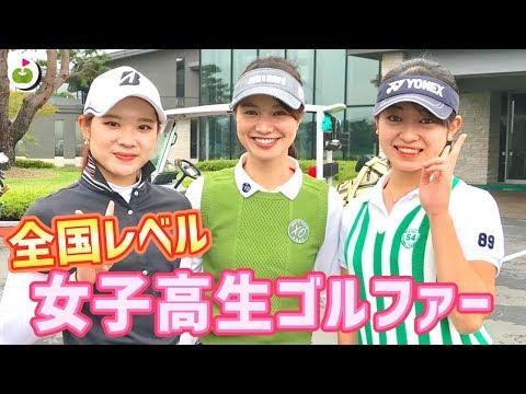 全国やプロの舞台を知るツワモノ女子高生とゴルフ!