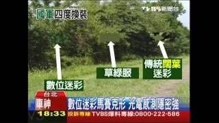 改披數位迷彩 國軍來台軍服4沿革 thumbnail