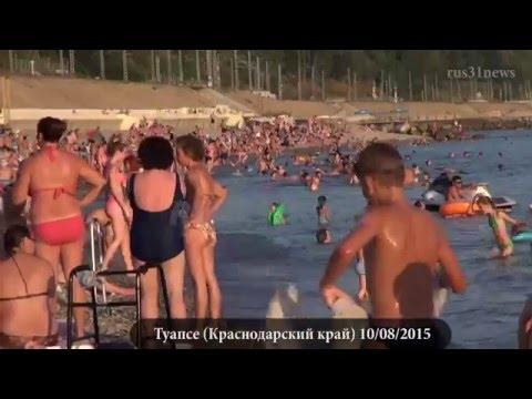 Туапсе Отдых на черном море Август 2015