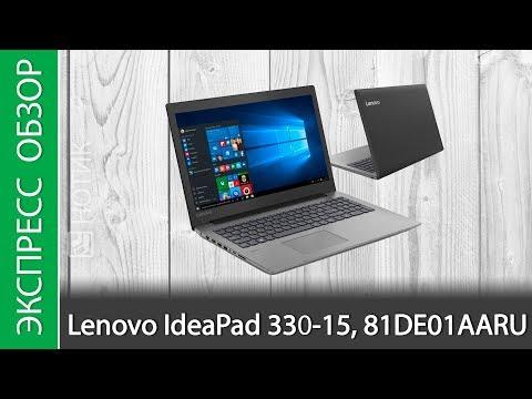 Экспресс-обзор ноутбука Lenovo IdeaPad 330-15, 81DE01AARU