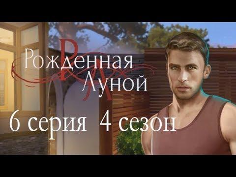 Рождённая луной 6 серия Убийца найден (4 сезон) Клуб романтики