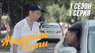 Жарайт Сити \ 1 выпуск