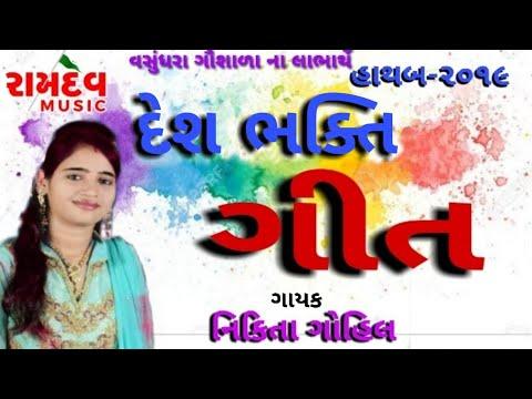 Nikita Gohil|Desh Bhagti Geet||Gowsala Na Labharthey||2019
