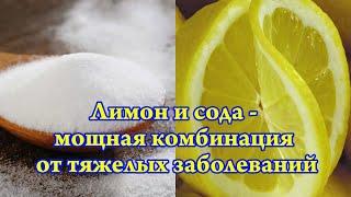 ЛИМОН и СОДА - мощная комбинация от ТЯЖЁЛЫХ ЗАБОЛЕВАНИЙ