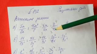 132 Алгебра 8 класс Выполните деление дробей. Тема рациональные дроби