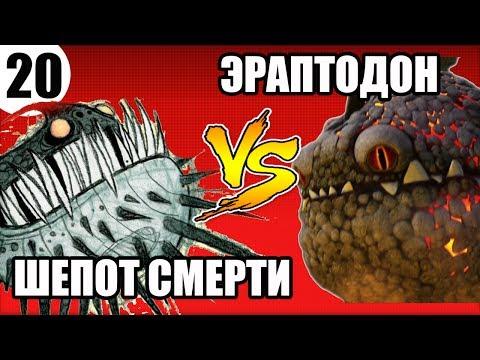 ЭРАПТОДОН VS ШЕПОТ СМЕРТИ. Выбираем самого сильного дракона.