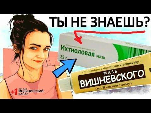 ЧЕМ ОТЛИЧАЕТСЯ Мазь Вишневского и Ихтиолка
